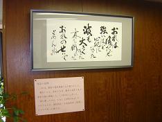 陳小婉さんの詩と希代侑香さんの書2(縮小).JPG